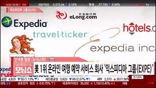[토마토TV] 미국주식 종목소개 : 익스피디아 그룹 E…