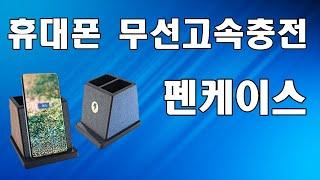 관공서 공기업 홍부물 기념품 스마트폰 무선충전기
