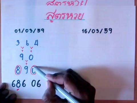 สูตรหวยแม่นมาก วิธีคำนวนเลขเด่นแม่นๆ#เข้ามาแล้วหลายงวด