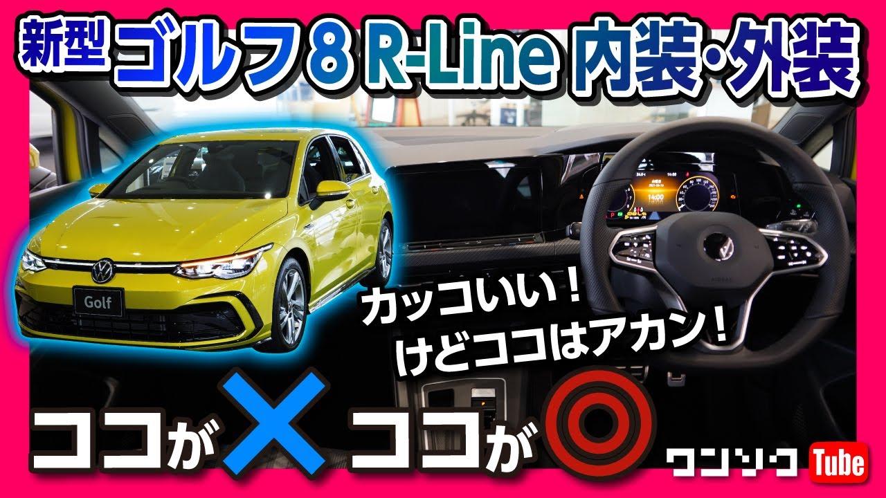 【カッコいい!!】VW新型ゴルフ8 R-Line 買って良かった! 内装&外装ココが×! ココが◎! | Volkswagen GOLF VIII 2021