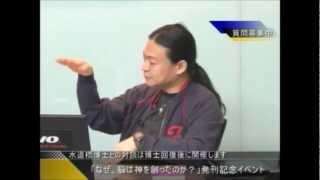 1/8 【仏教】釈迦の悟った内容 - 苫米地英人 thumbnail