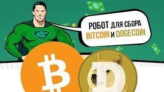 Бот для сбора сатоши, биткоин и догикоин на Free Bitcoin и Free Dogecoin