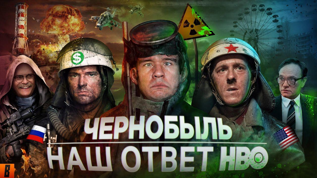 BadComedian: Чернобыль (Российский ответ HBO)