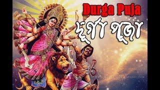 Durga puja   দূর্গা পূজা -2018