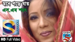 Mone Pore Jai   - Full Video Song - S. M. Shorot