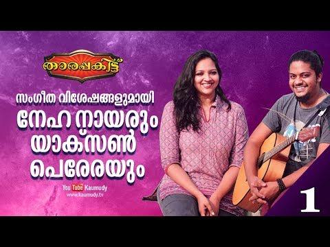 An Open Chat With Neha Nair & Yakzan Gary Pereira  Tharapakittu   Kaumudy TV   Part 01
