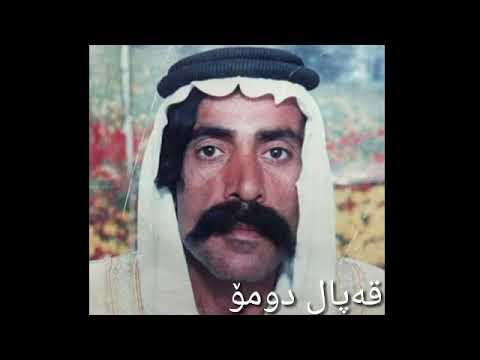 قبال ابو عطو/ ميرم قەپال بابێ عتۆ/ مەیرەم Qepal babê Eto/ Meyrem