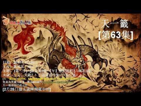 天一籤 - [第63集] (年獸的源起/ 太歲、上元、天赦)