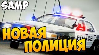 НОВАЯ ПОЛИЦИЯ ШТАТА - SAMP #83