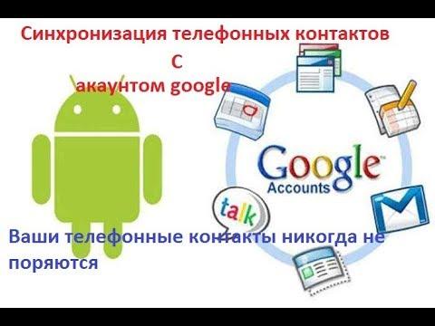 Как синхронизировать Контакты Телефона Android С аккаунтом Google