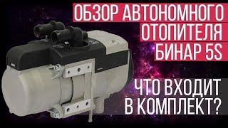 Бинар 5S Что входит в комплект? Обзор автономного подогревателя