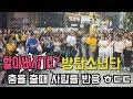 [best Hidden cameras] Things that happen When Grandpa was dancing BTS