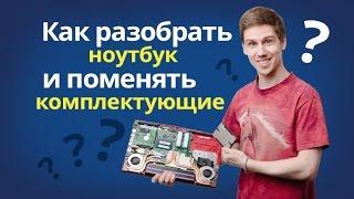 Как разобрать ноутбук, поменять оперативную память и жесткий диск?(Купить всё необходимое можно тут: Оперативная память для ноутбуков — http://fotos.ua/shop/moduli-pamyati-dlya-pk-i-noutbukov/?filter=3361_..., 2015-04-29T14:27:13.000Z)