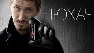 Нюхач  1 сезон 1 серия