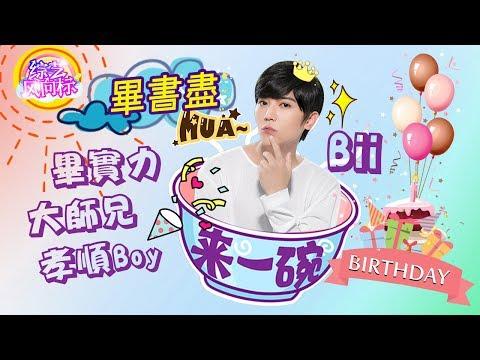 《来一碗Bii毕书尽》7.7生日特别篇!!!千面男神你了解吗 【综艺风向标】