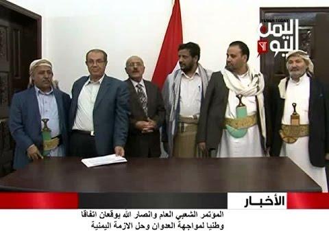 فيديو: حزب المؤتمر والحوثيين يوقعون أتفاق تأسيس مجلس سياسي لأدارة البلاد بحضور علي عبدالله صالح