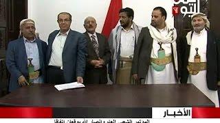 بالفيديو.. الحوثيون يعزلون «هادي» ويعيدون «صالح» من جديد رئيسا لليمن