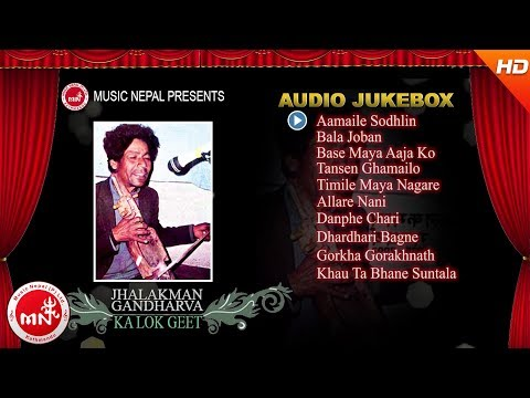 Jhalakman Audio Jukebox || Musicnepal