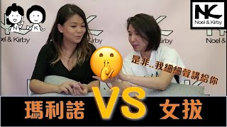 Publication Date: 2019-08-09 | Video Title: 瑪利諾 VS 女拔