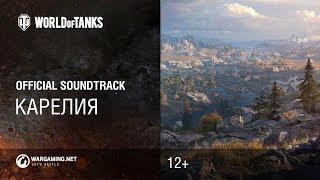 Карелия - Официальный саундтрек World of Tanks