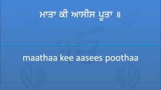 Poota Mata Ki Asis by Bhai Maninder Singh - Read along Shabad Kirtan ((WorldGurudwara.com))