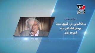 قالوا| عن مصير العالم العربي بعد الحرب مع داعش .. وتطوير التعليم الفني