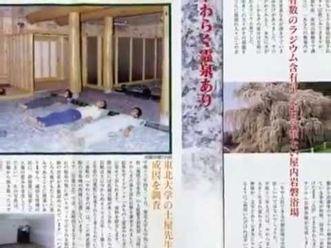 福島県三春町 やわらぎの湯のパワースポット