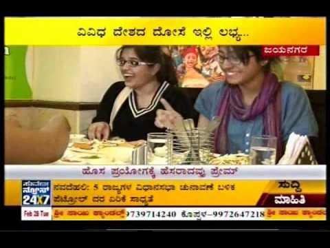 Dosa Plaza Bangalore Grand Opening Coverage by Suvarna News