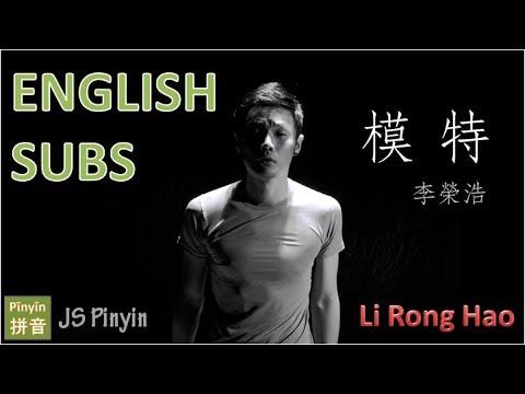 Li Rong Hao 李榮浩 - Mo Te 模特 Model (Pinyin + English Lyrics)