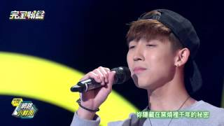 【Showbiz Live】網路小鮮肉-白逸民.黃正杰.黃宏軒part1  20151127完全娛樂