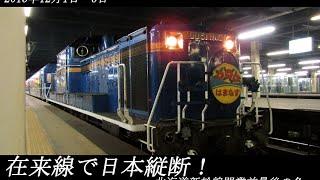 【在来線で日本縦断!】北海道新幹線開業前最後の冬