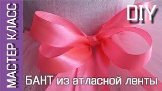 Красивый бант из атласной ленты - МК / Beautiful bow from satin ribbon - DIY(МАСТЕР КЛАСС. В данном видео показано как сделать красивый и аккуратный бант из атласной ленты таким, чтобы..., 2016-05-11T16:48:09.000Z)