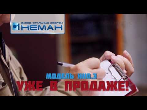 Взлом двери Неман Н-110.3  НЕМАН Испытания Н-110.3 на взломостойкость
