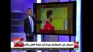 أونلاين| تعليق حسام حداد على تحريض السوشيال ميديا قبل مباراة الأهلي والترجي