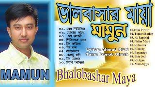 ''Bhalobashar Maya'' Full Album Art Track By Singer MAMUN