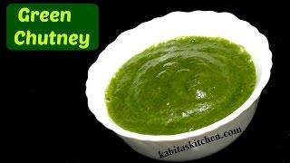 Green Chutney Recipe | Coriander Tomato Chutney | Chutney for Chat snacks | kabitaskitchen