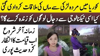 Technology That Will Make Your Mind To Think | Korea Main Maa Ki Mulaqat Beti Se Krwa Di