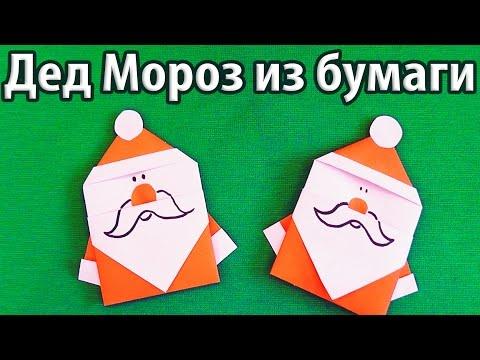 Новогодние ПОДЕЛКИ / Дед Мороз из бумаги