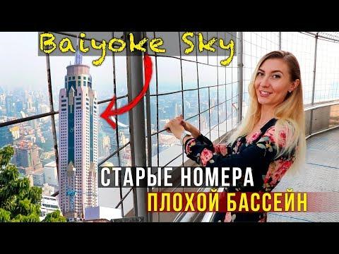 Отель Baiyoke Sky в Бангкоке Уже не ТОТ, Ужасный Номер на 56 этаже, Тайланд