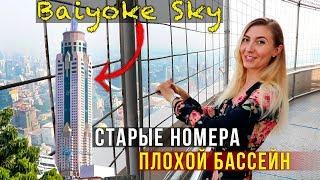 Отель Baiyoke Sky в Бангкоке Уже не ТОТ, Ужасный Номер за 140$ на 56 этаже, Тайланд