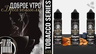 Доброе утро №223☕ кофе и TOBACCO SERIES | 18.04.18| 11:50 MCK