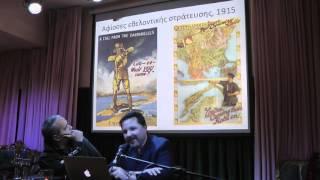 Π. Διαμάντης - Ελλάδα, Αυστραλία: Από την ιστορία των θυσιών στη συμμαχία των ιδεών . Μέρος Β'