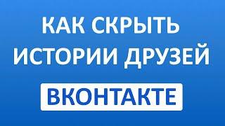 Как Скрыть Истории Друзей в ВК Вконтакте