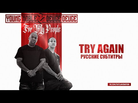 Young Noble & Deuce Deuce — Try Again [russian Subtitles]