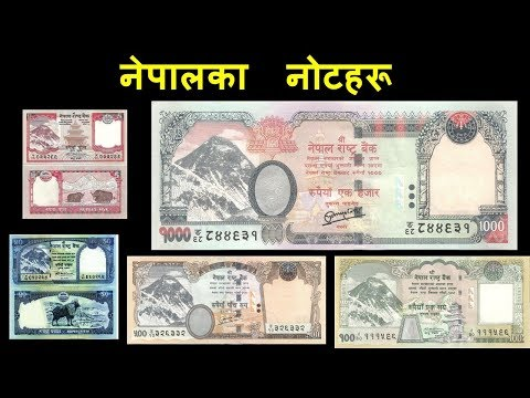 नेपालका नोटहरू - Note Denominations of Nepal - Nepalese Rupees - Currency