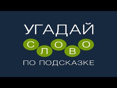 Игра Угадай слово (Четыре подсказки) 16, 17, 18, 19, 20 уровень в ВКонтакте.