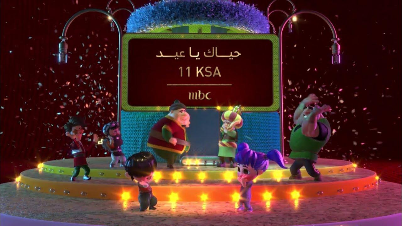 احتفلوا معنا بعيد الفطر المبارك في تغطية خاصة على MBC1