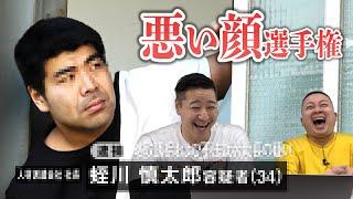 チョコレートプラネット チャンネル 「悪い顔選手権~インポッシブル編~」