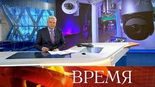 """Выпуск программы """"Время"""" в 21:00 от 09.11.2019"""