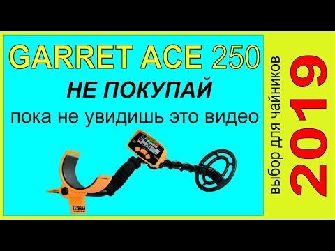 Garrett ACE 250- НЕ ПОКУПАЙ-пока не посмотришь это видео ,выбор металлоискателя